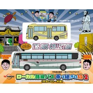 Tomytec The Bus Collection Local Route Bus Trip of The Transit 2 (Shikoku Round Trip) Set
